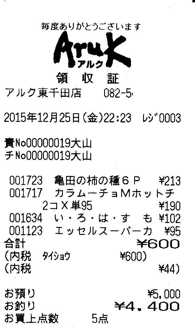 20151225blog2